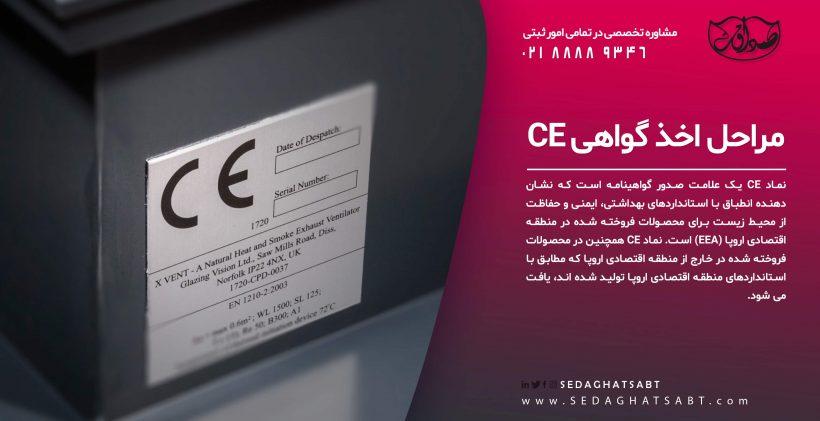 مراحل اخذ گواهی CE