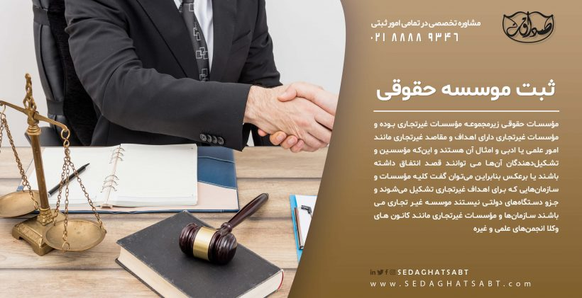 ثبت موسسه حقوقی