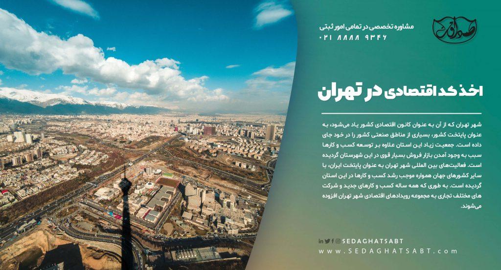 اخذ کداقتصادی در تهران