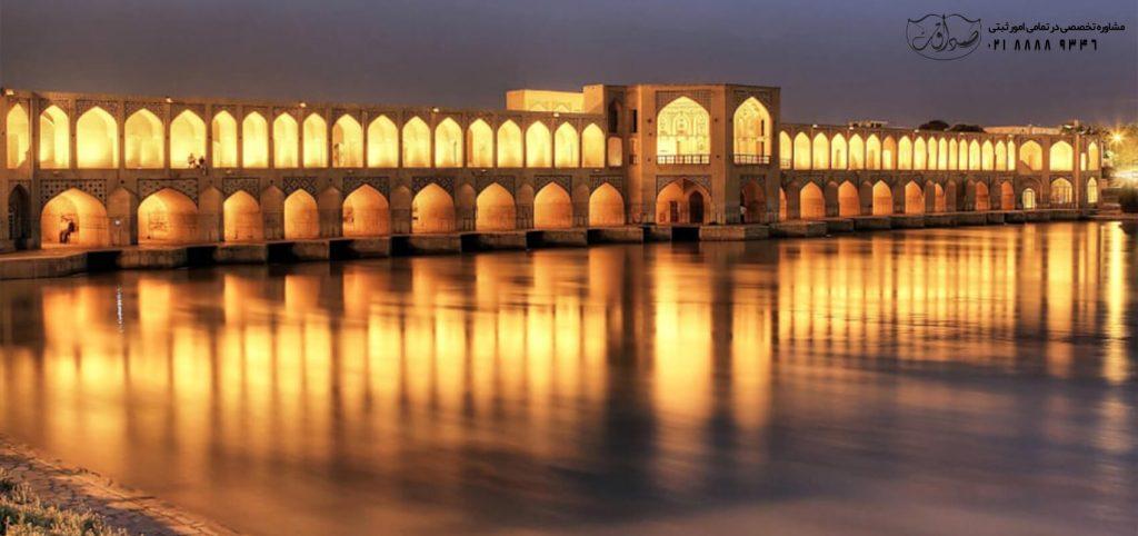 انواع ثبت شرکت در اصفهان
