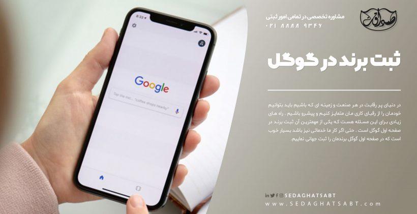 ثبت برند در گوگل