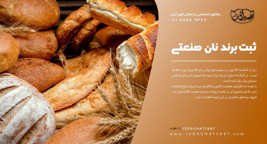 ثبت برند نان صنعتی