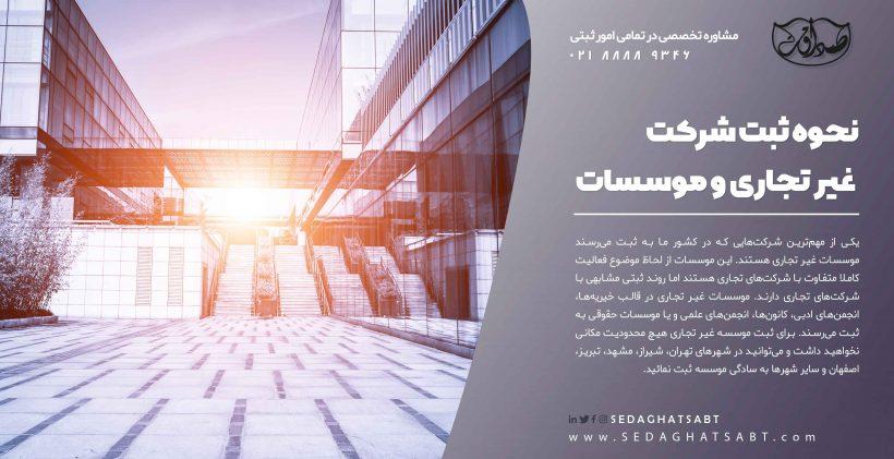 ثبت شرکت غیرتجاری و موسسات