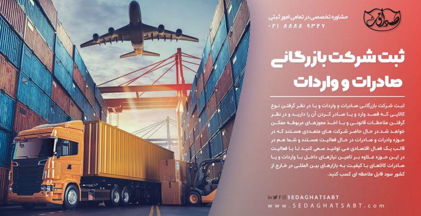 ثبت شرکت بازرگانی صادرات و واردات